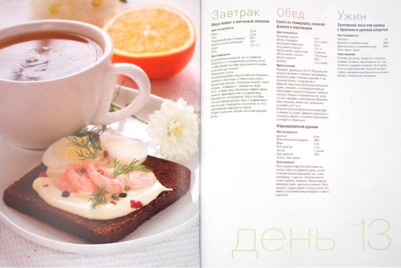 Иллюстрация 1 из 9 для Едим и худеем. Ежедневная программа питания на месяц - Таня Стил | Лабиринт - книги. Источник: Лабиринт