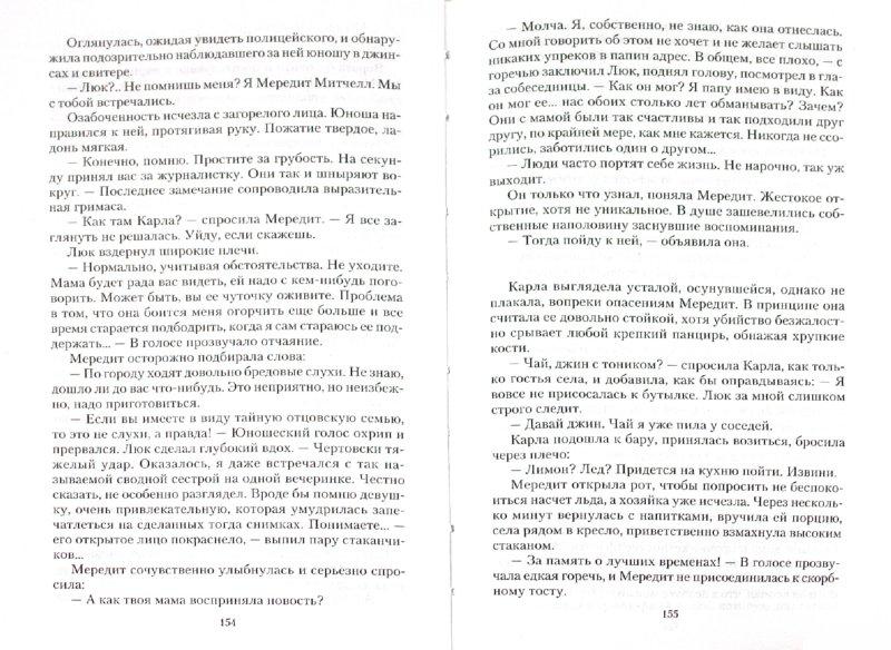 Иллюстрация 1 из 5 для Окликни мертвеца - Энн Грэнджер | Лабиринт - книги. Источник: Лабиринт