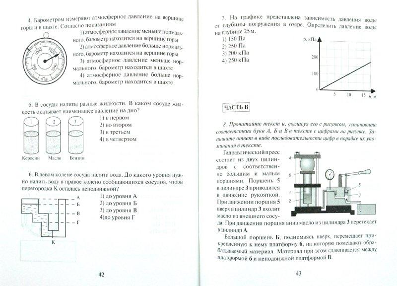 Контрольные работы по химии химия