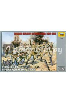 Русская пехота Первой Мировой войны 1914-18гг (8082) Звезда