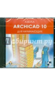 Азбука ArchiCAD 10 для начинающих (CD)