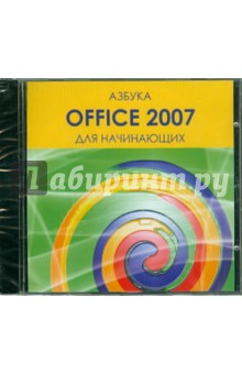 Азбука Office 2007 для начинающих (CD)