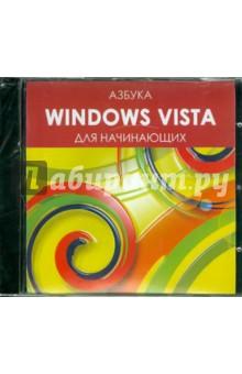 Азбука Windows VISTA для начинающих (CDpc)