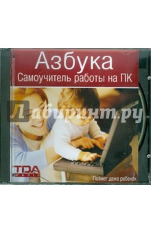 Азбука. Самоучитель работы на ПК (CD)
