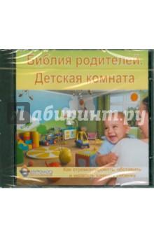 Библия родителей. Детская комната (CDpc)