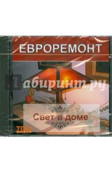 Евроремонт. Свет в доме (CD)