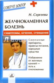 Сергеева Н.М. Желчнокаменная болезнь: Симптомы, лечение, очищение