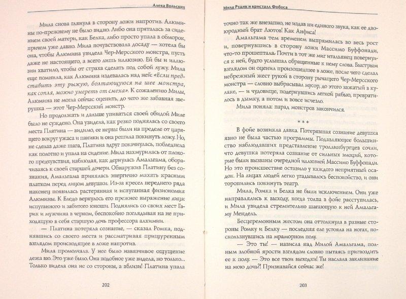 Иллюстрация 1 из 4 для Мила Рудик и кристалл Фобоса - Алека Вольских | Лабиринт - книги. Источник: Лабиринт