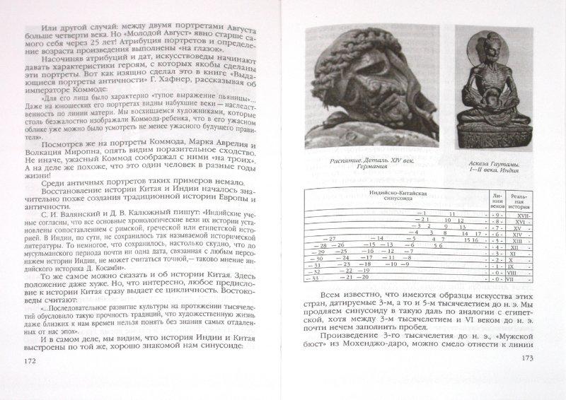 Иллюстрация 1 из 16 для Многомерное прошлое: Культурологическое исследование. В 3 томах - Жабинский, Валянский, Калюжный | Лабиринт - книги. Источник: Лабиринт