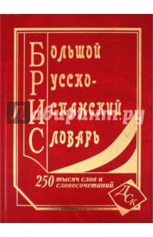 Большой русско-испанский словарь. 250 000 слов и словосочетаний