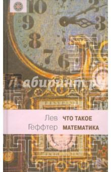 Что такое математика? Беседы во время морского путешествияМатематические науки<br>Книга профессора Л. Геффтера в популярной форме рассказывает о многообразном мире математики и на простых примерах знакомит с основами этой науки, с различными аспектами стереометрии, геометрии Лобачевского и теорией вероятности. Автор делает упор не на сложные математические выкладки, а на логические предпосылки, которые лежат в их основе. Поэтому книга представляет собой прекрасный образец литературы для семейного чтения.<br>