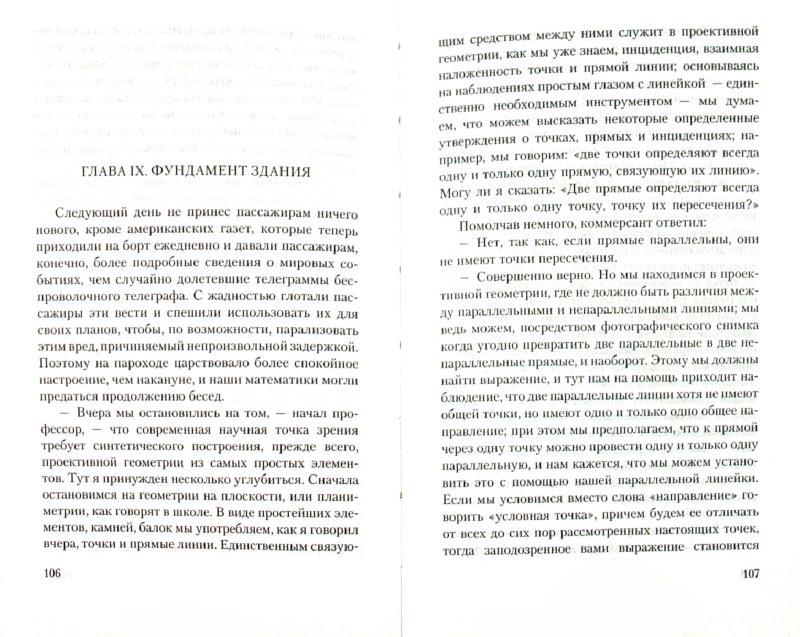 Иллюстрация 1 из 5 для Что такое математика? Беседы во время морского путушествия - Лев Геффтер | Лабиринт - книги. Источник: Лабиринт