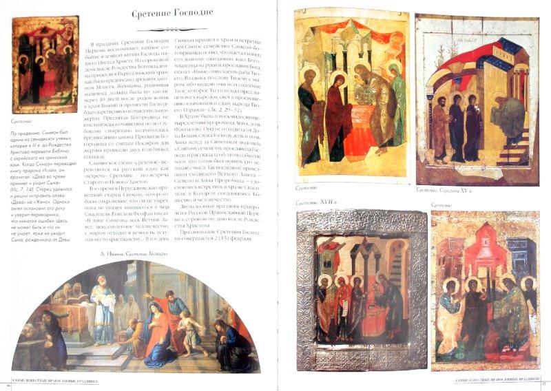 Иллюстрация 1 из 33 для Самые известные православные праздники: иллюстрированная энциклопедия - А. Астахов | Лабиринт - книги. Источник: Лабиринт