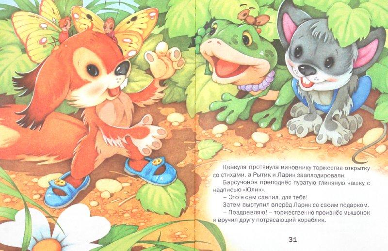Иллюстрация 1 из 7 для Приключения бельчонка. Сказки - Елена Агинская | Лабиринт - книги. Источник: Лабиринт