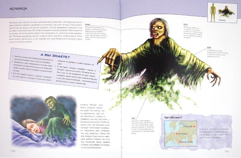 Иллюстрация 1 из 10 для Фантастические существа. Полная энциклопедия | Лабиринт - книги. Источник: Лабиринт