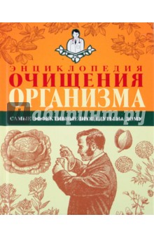 Энциклопедия очищения организма