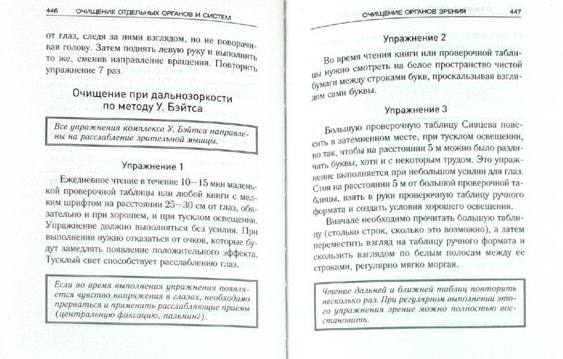 книга надежды семеновой очистись от паразитов