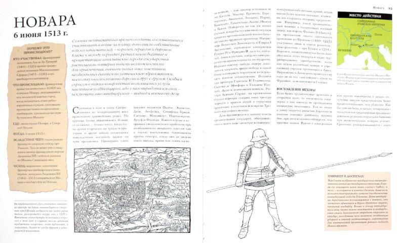 Иллюстрация 1 из 12 для Битвы, которые изменили мир: 1457 г. до н.э.- 1991 г. - Девриз, Макнаб, Йоргенсен, Догерти, Манн | Лабиринт - книги. Источник: Лабиринт