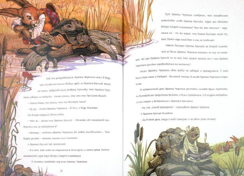 Иллюстрация 1 из 23 для Братец Кролик и братец Лис - Джоэль Харрис | Лабиринт - книги. Источник: Лабиринт