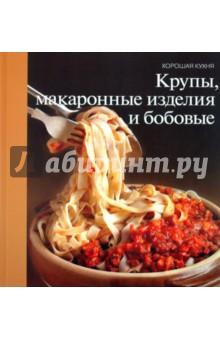 Крупы, макаронные изделия и бобовые