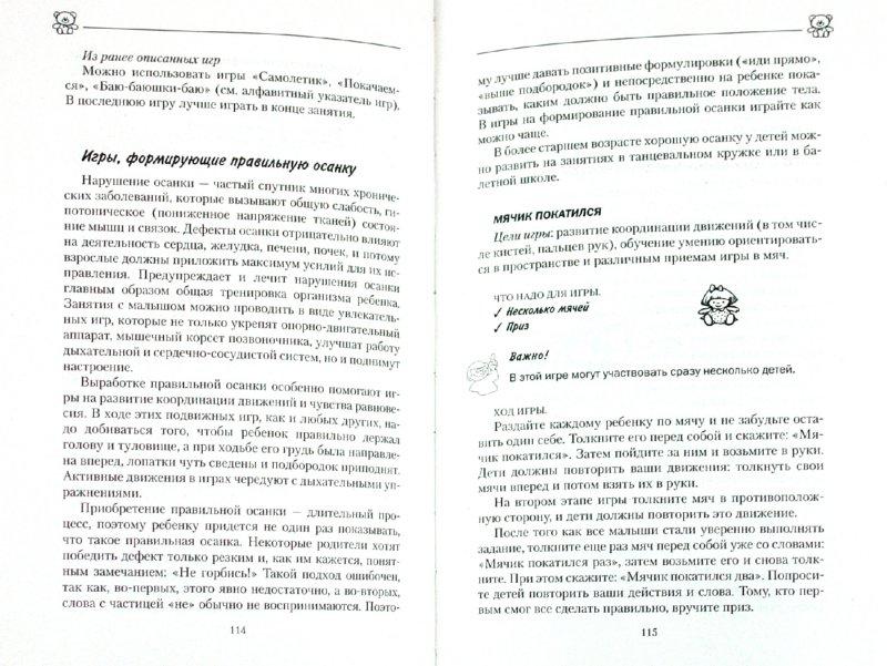 Иллюстрация 1 из 6 для Развивающие игры для малышей - Александр Галанов | Лабиринт - книги. Источник: Лабиринт