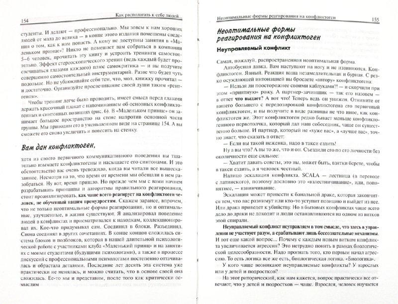 Иллюстрация 1 из 5 для Лабиринты общения, или Как научиться ладить с людьми - Аркадий Егидес | Лабиринт - книги. Источник: Лабиринт