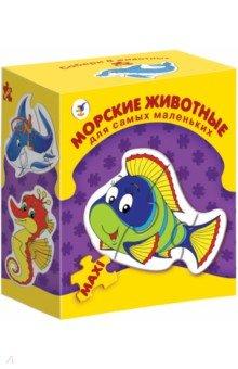 Морские животные (рыбка)