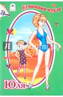 Бумажная кукла: Юля