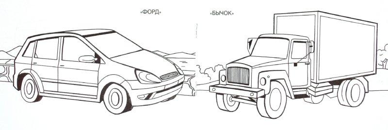 """Иллюстрация 1 из 30 для Раскраска """"Автораскраска""""   Лабиринт - книги. Источник: Лабиринт"""