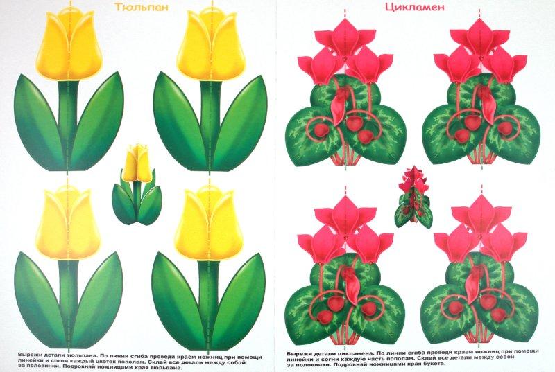 Иллюстрация 1 из 9 для Подарок своими руками. Выпуск 2 (05265) | Лабиринт - игрушки. Источник: Лабиринт
