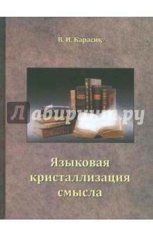 Карасик Владимир Ильич Языковая кристаллизация смысла