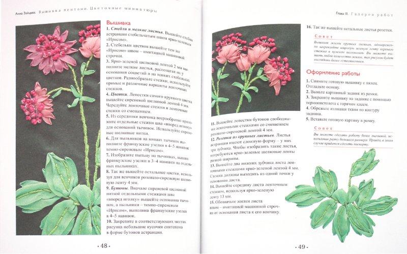 Иллюстрация 1 из 8 для Вышивка лентами: цветочные миниатюры - Анна Зайцева | Лабиринт - книги. Источник: Лабиринт
