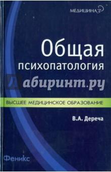 Дереча Виктор Андреевич Общая психопатология