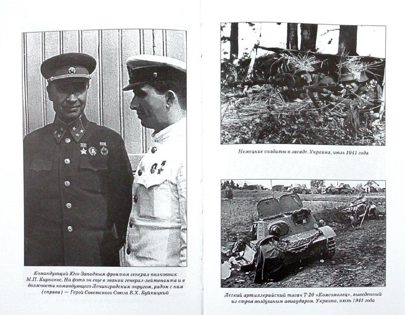 Иллюстрация 1 из 20 для Катастрофа под Киевом - Илья Мощанский | Лабиринт - книги. Источник: Лабиринт