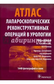 Атлас лапароскопических реконструктивных операций в урологии (+CD)