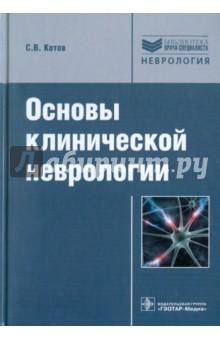 Сергей котов невролог