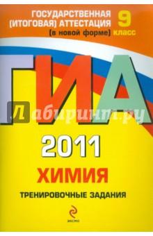 ГИА-2011. Химия. Тренировочные задания. 9 класс