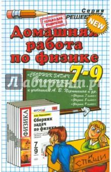 Домашняя работа по физике за 7-9 классы к учебным пособиям А.В. Перышкина и др.