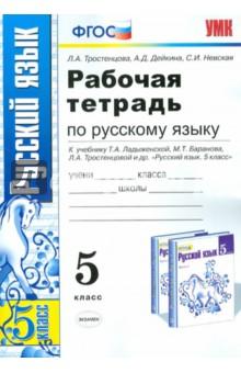 Гдз 5 Класс Ефремова