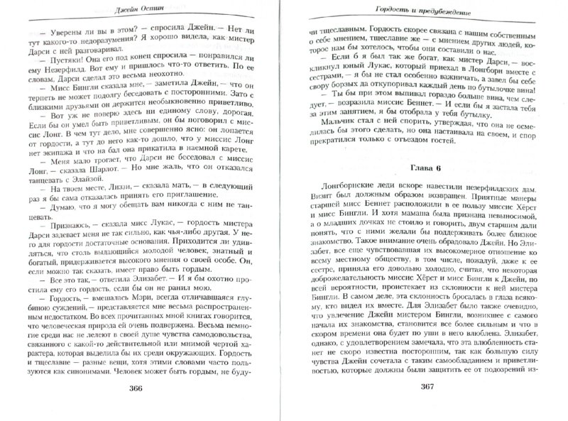 Иллюстрация 1 из 25 для Малое собрание сочинений - Джейн Остин   Лабиринт - книги. Источник: Лабиринт