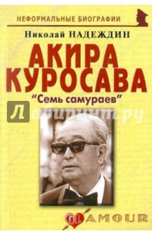 Акира Куросава: «Семь самураев»