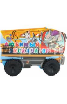 Любимый экскаваторКнижки-игрушки<br>Книжка на колесиках с фигурной вырубкой. Одновременно забавная книжка со стишками и игрушка.<br>Для чтения родителями детям.<br>