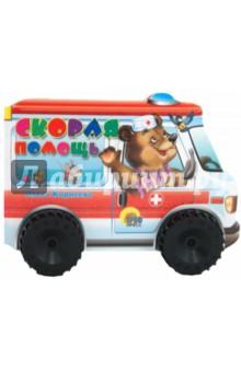 Скорая помощьКнижки-игрушки<br>Книжка на колесиках с фигурной вырубкой. Одновременно забавная книжка со стишками и игрушка.<br>Для чтения родителями детям.<br>