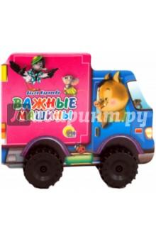 Важные машиныКнижки-игрушки<br>Книжка на колесиках с фигурной вырубкой. Одновременно забавная книжка со стишками и игрушка.<br>Для чтения родителями детям.<br>