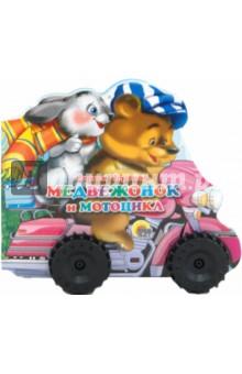 Медвежонок и мотоциклКнижки-игрушки<br>Книжка на колесиках с фигурной вырубкой. Одновременно забавная книжка со стишками и игрушка.<br>Для чтения родителями детям.<br>