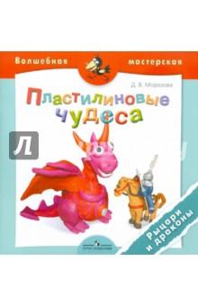Дарья Морозова - Пластилиновые чудеса. Рыцари и драконы: пособие для детей 4-7 лет обложка книги