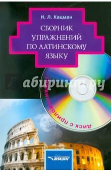 Сборник упражнений по латинскому языку: для студентов гуманитарных вузов  (+CD)