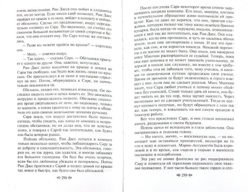 Иллюстрация 1 из 29 для Маленький лорд Фаунтлерой - Фрэнсис Бёрнетт | Лабиринт - книги. Источник: Лабиринт
