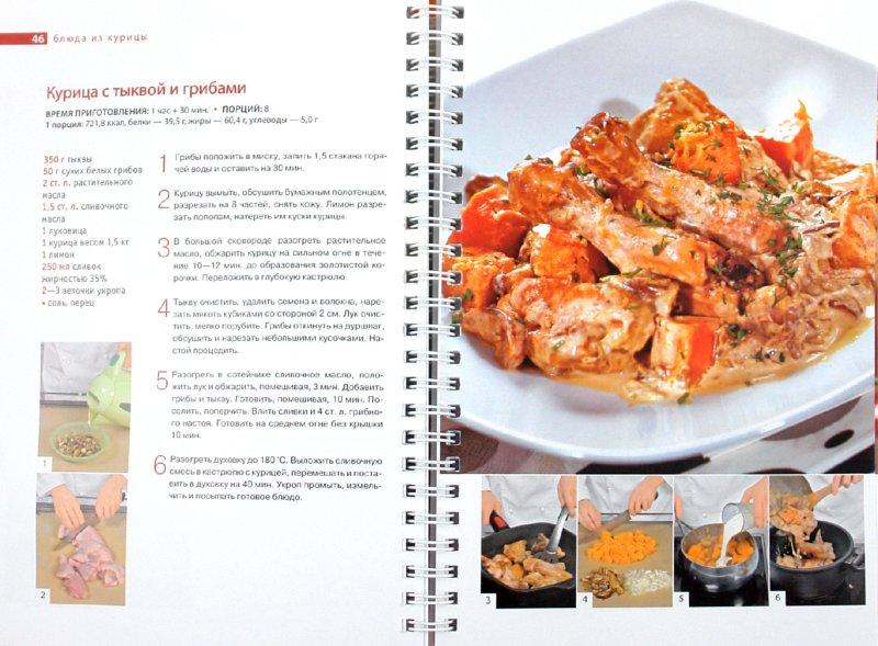 Иллюстрация 1 из 3 для Школа Гастронома. Коллекция. Блюда из птицы | Лабиринт - книги. Источник: Лабиринт