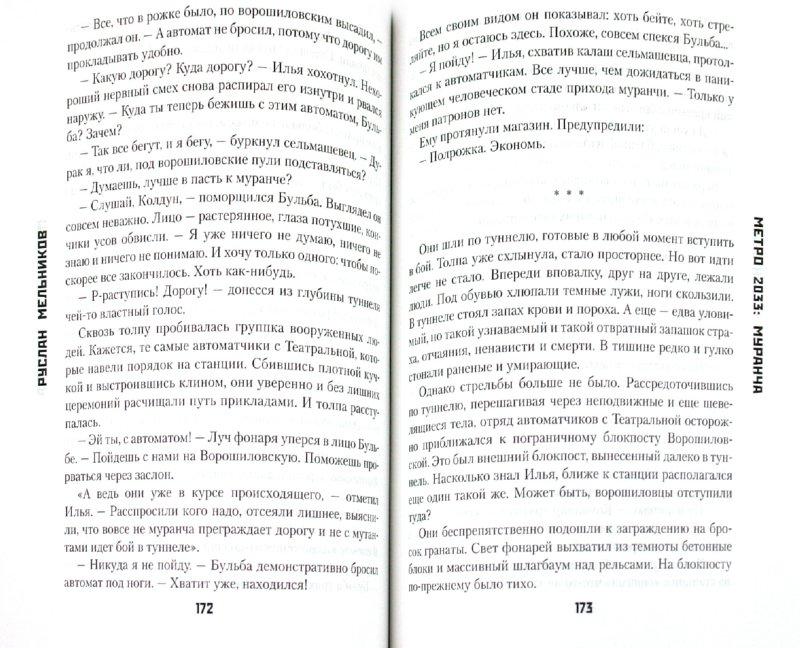 Иллюстрация 1 из 15 для Метро 2033. Муранча - Руслан Мельников | Лабиринт - книги. Источник: Лабиринт
